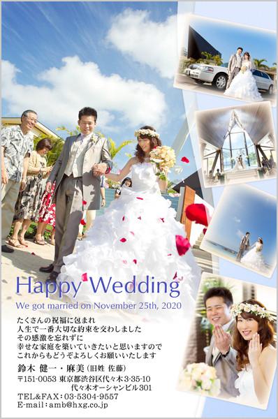 結婚報告はがき 夏にぴったりデザイン No. 192