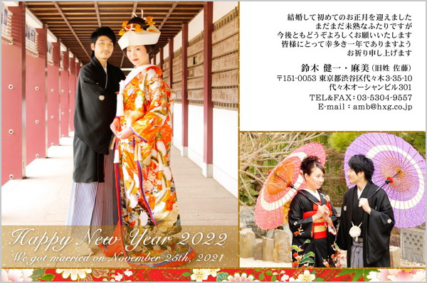 結婚報告はがき No.196 レッド(花柄)