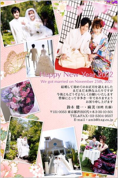 結婚報告はがき No.198 ピンク
