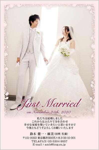 結婚報告はがき No.301 ピンク