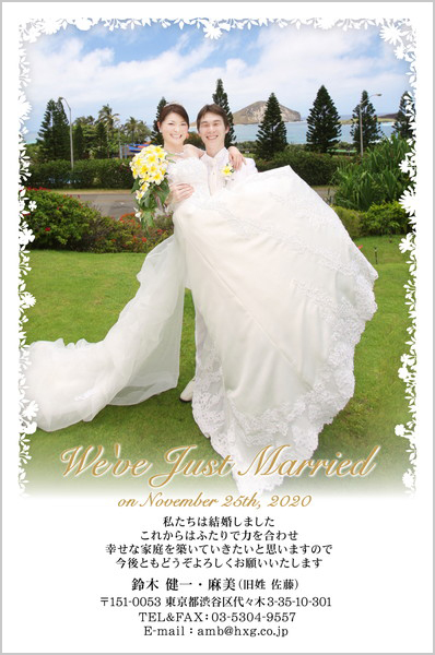 結婚報告はがき No.301 ホワイト