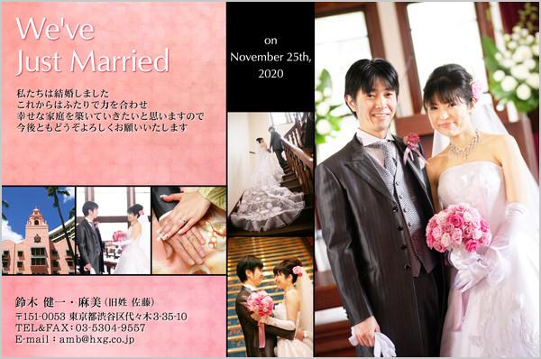 結婚報告はがき No.302 ピンク