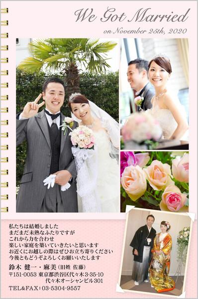 結婚報告はがき No.305 ピンク