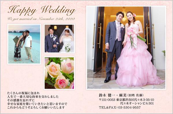 結婚報告はがき No.307 ピンク