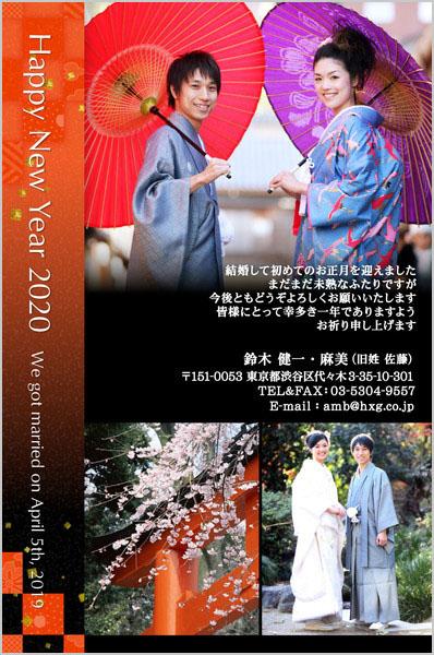 結婚はがき 年賀状 No.310 結婚式