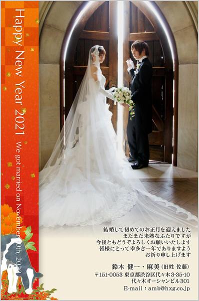 結婚報告はがき 年賀状限定カラー No. 310