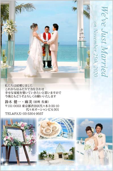 結婚報告はがき No.312 ブルー