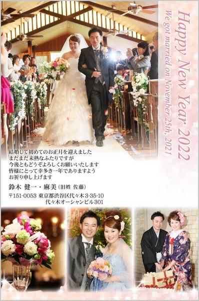 結婚報告はがき No.312 ピンク