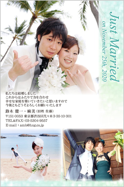 結婚報告はがき 暑中見舞いにおすすめ No. 312