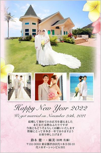結婚報告はがき 夏にぴったりデザイン No. 313
