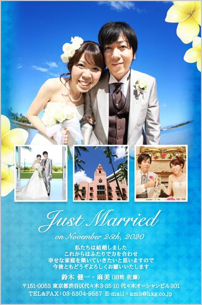 結婚報告はがき リゾート挙式におすすめ No. 313