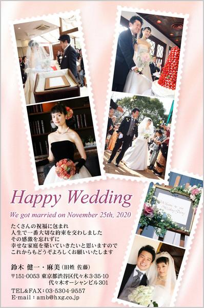 結婚報告はがき No.317 ピンク