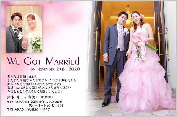 結婚報告はがき No.319 ピンク