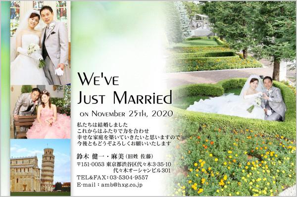 結婚報告はがき No.319 グリーン
