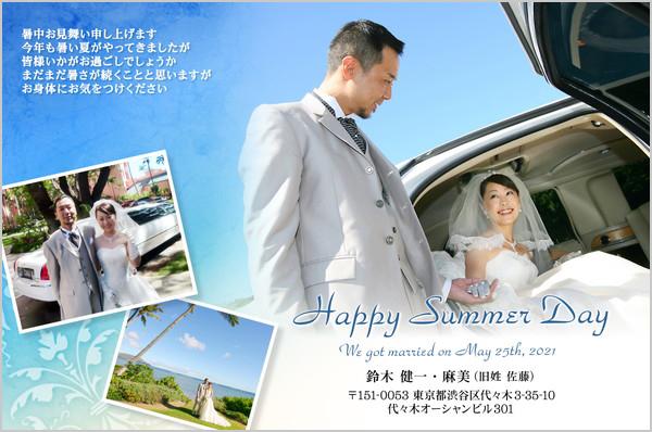 結婚報告はがき No.322 夏限定カラー