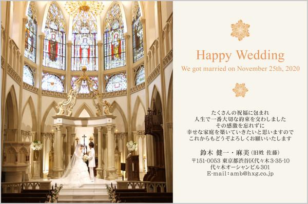 結婚報告はがき No.323 ベージュ×オレンジ