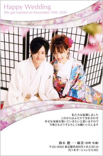 結婚報告はがき No.324 ピンク
