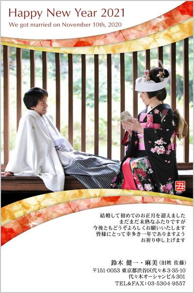 結婚報告はがき 年賀状限定カラー No. 324