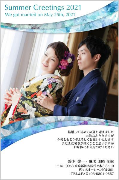 結婚報告はがき No.324 夏限定カラー
