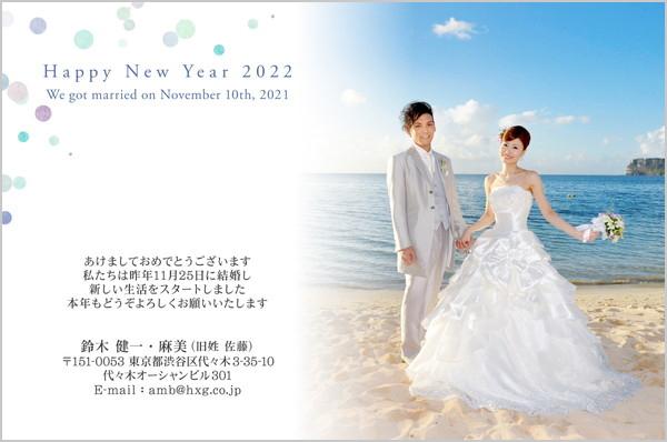 結婚報告はがき No.325 ホワイト×マルチカラー