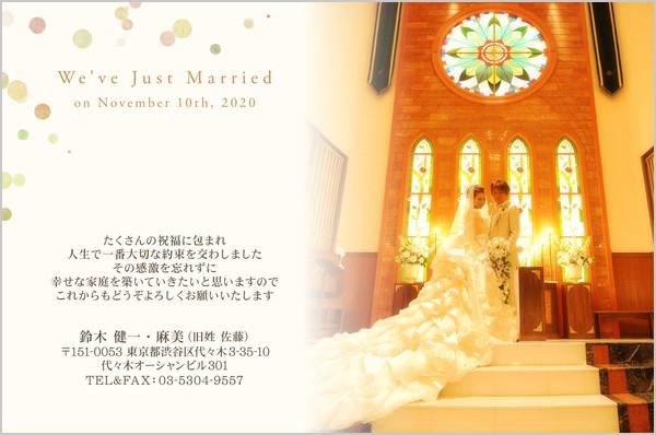 結婚報告はがき No.325 ベージュ×オレンジ