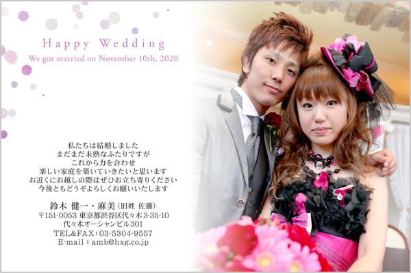 結婚報告はがき No.325 ホワイト×ピンク