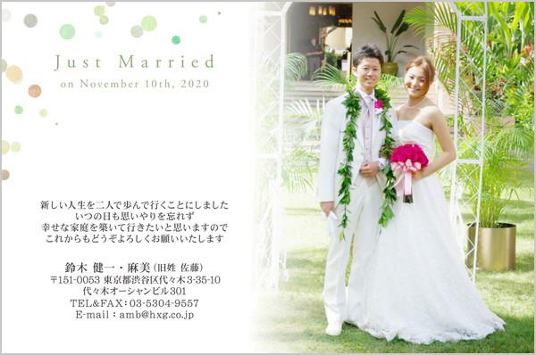 結婚報告はがき No.325 ホワイト×グリーン