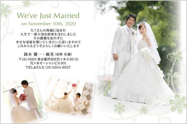 結婚報告はがき No.326 ホワイト×タイトル色グリーン