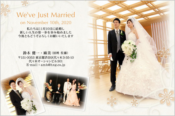結婚報告はがき No.326 ベージュ×タイトル色オレンジ