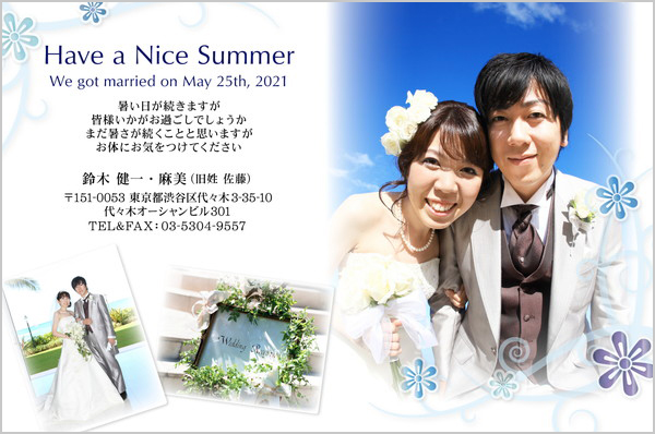 結婚報告はがき No.326 夏限定カラー