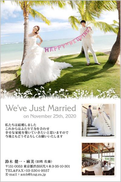結婚報告はがき デザイナーおすすめデザイン No. 327