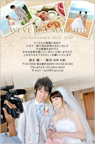 結婚報告はがき No.331 ベージュ