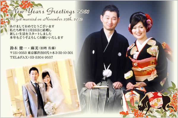 結婚報告はがき 年賀状限定カラー No. 335