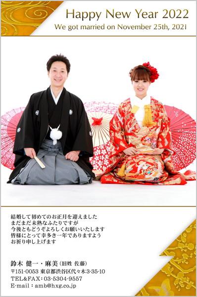 結婚報告はがき No.337 白×茶