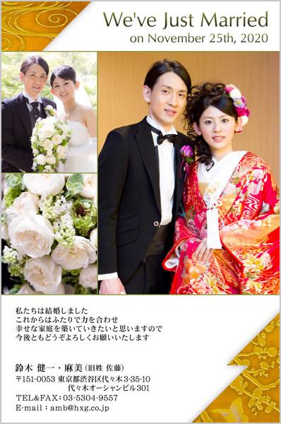 結婚報告はがき No.337 白×緑