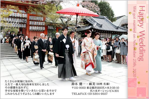 結婚報告はがき No.338 桜
