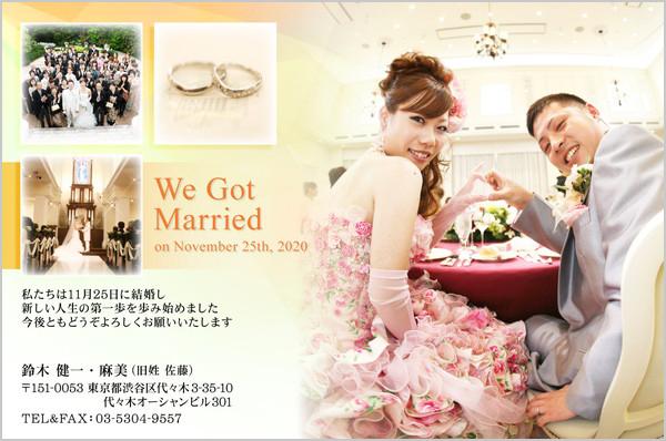 結婚報告はがき No.339 イエロー