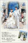 結婚報告はがき 年賀状 No.340 結婚式