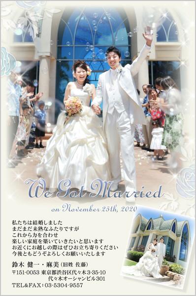 結婚報告はがき No.340 ブルー×アイボリー
