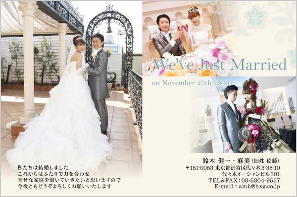 結婚報告はがき 夏にぴったりデザイン No. 342