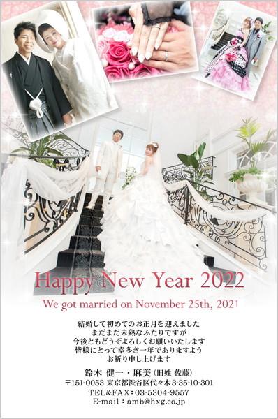 結婚報告はがき No.343 ピンク