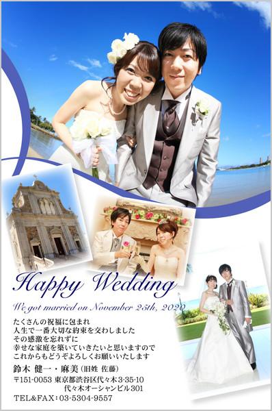 結婚報告はがき 暑中見舞いにおすすめ No. 344