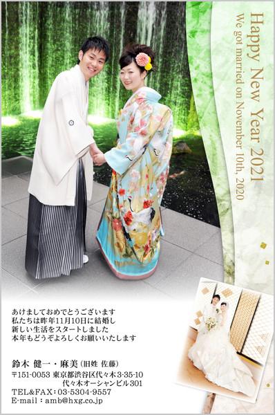 結婚報告はがき No.347 緑×茶