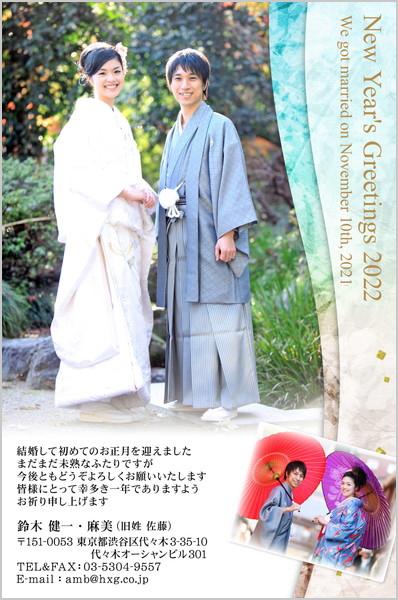 結婚報告はがき No.347 水色×茶