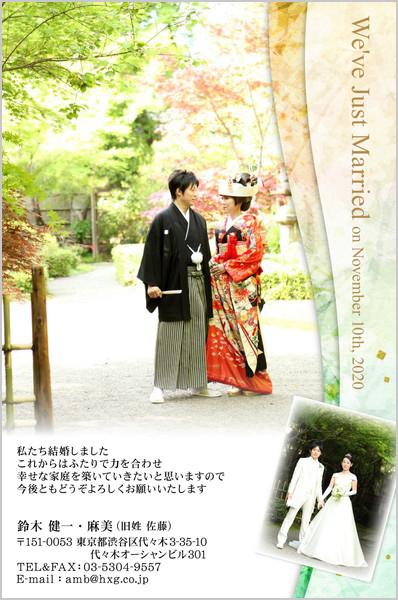 結婚報告はがき No.347 黄×緑