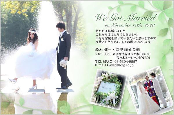 結婚報告はがき No.349 グリーン