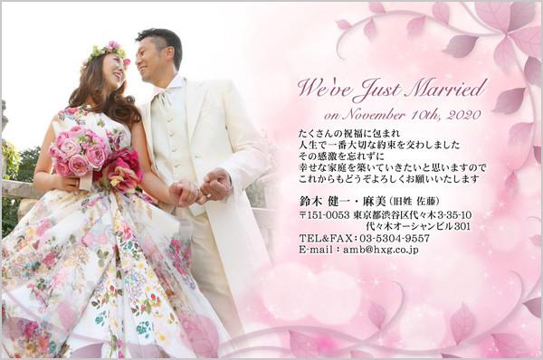 結婚報告はがき No.349 ピンク