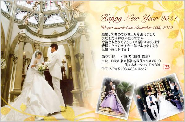 結婚報告はがき No.349 年賀カラー