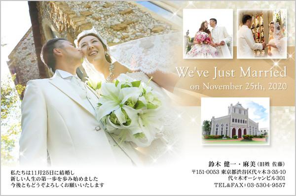 結婚報告はがき No.352 ベージュ