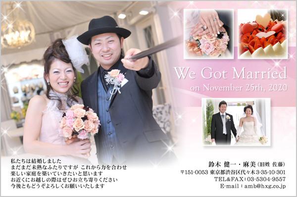 結婚報告はがき No.352 ピンク